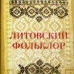 sauka_donatas-litovskij_folklor_th1