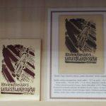 Parodoje eksponuojamos H. Nagio poezijos knygos